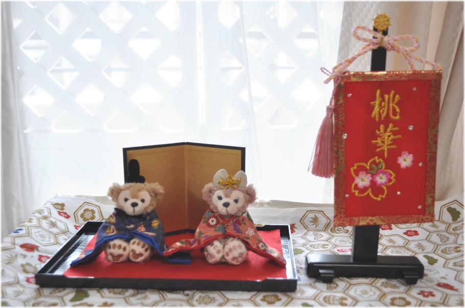 送料無料!☆☆雛人形☆ひなまつり☆ディズニーランド☆ダッフィー2015☆名いれ☆☆2017
