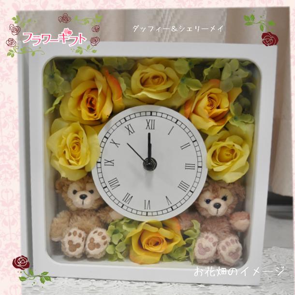 **お祝い**送料無料!お誕生日にいかが?ディズニーシー★ダッフィー&シェリーメイがついた時計。掛け時計としても、置時計としてもつかえます。プレゼントにおすすめ!アーティフィシャルフラワー