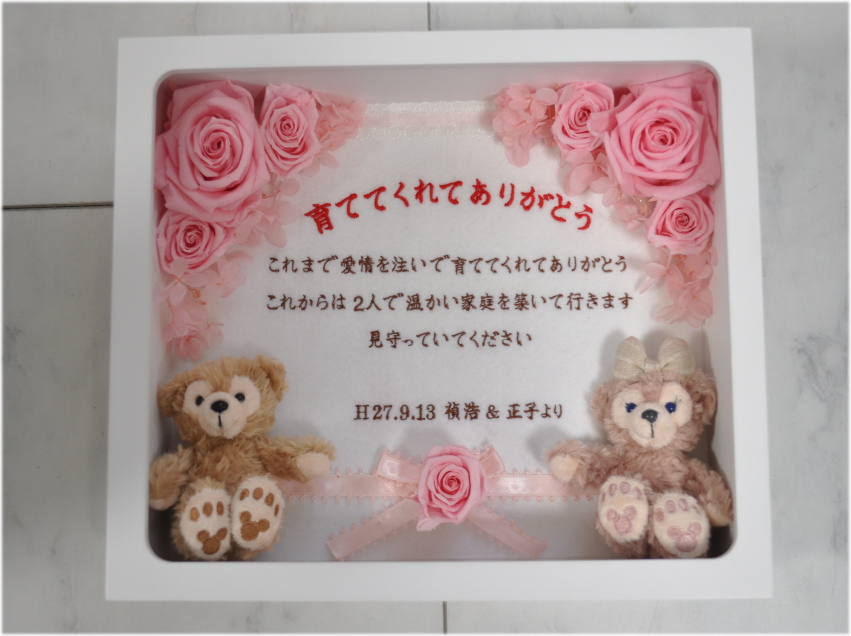 感謝ボード☆感謝状☆結婚式に両親へのプレゼントとして☆刺繍でおしゃれ