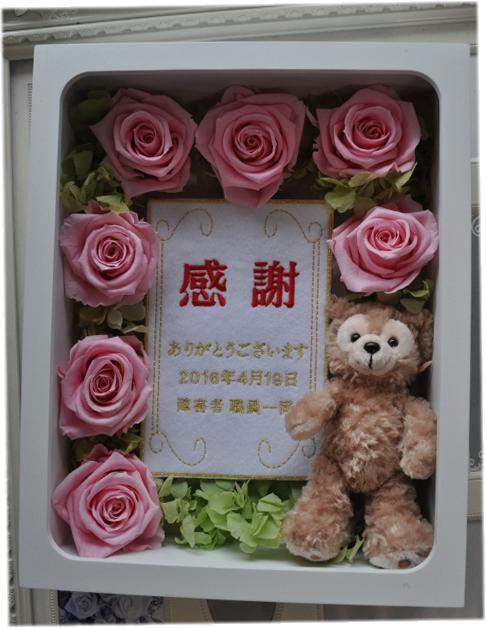 感謝ボード☆感謝状☆結婚式に両親へのプレゼントとして☆刺繍でおしゃれ★還暦にも