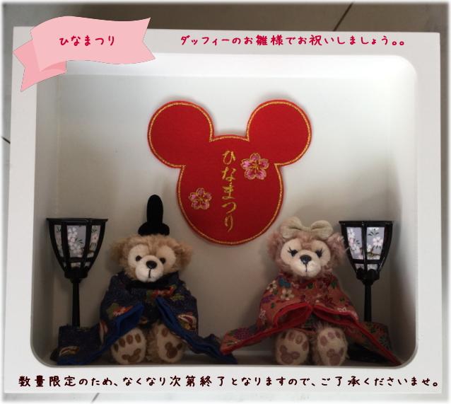 **送料無料!☆☆雛人形☆ひなまつり☆ディズニーランド☆ダッフィー2015☆名いれ※当店オリジナル