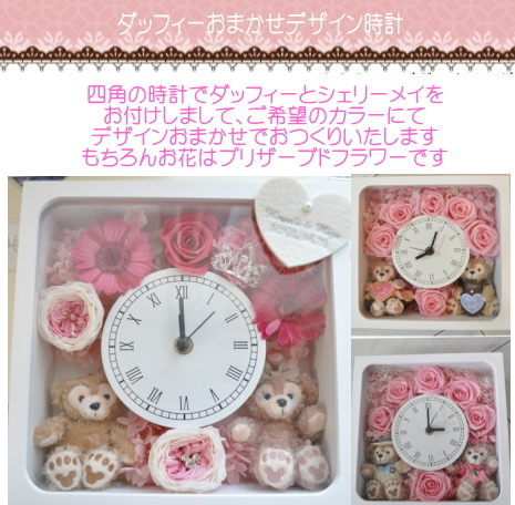 結婚祝いにいかが?ディズニーシー★ダッフィー&シェリーメイがついたデザインおまかせ時計。掛け時計としても、置時計としてもつかえます。プレゼントにおすすめ!結婚祝い 母の日