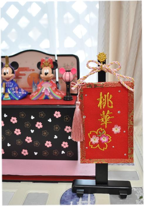 送料無料!雛人形にぴったりなお名前旗☆ひな人形はふくまれません☆出産祝いやメモリアルとしてもOK☆2016 2017