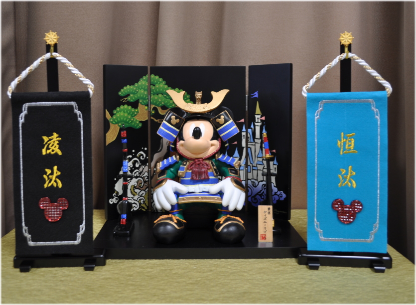 送料無料!☆☆五月人形☆ディズニーランド2015男の子の節句☆名前旗のみの販売です★五月人形はふくまれません