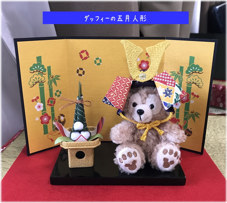 五月人形☆ディズニー☆こどもの日☆ダッフィー