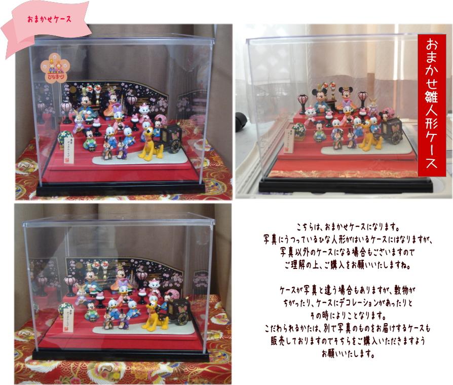 雛人形☆ひなまつり☆ディズニーランド☆写真のひな人形にぴったりなケース数量限定販売!!写真参考品 デザインは異なります。ケースがほしいかたにおススメ!☆雛人形はふくまれません