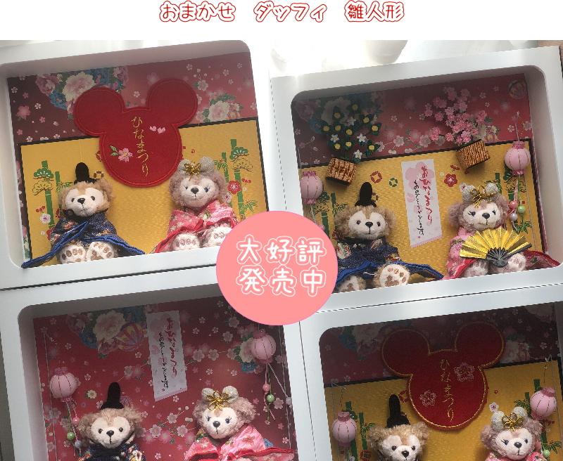 送料無料!☆☆雛人形☆ひなまつり☆ディズニーランド☆ダッフィー2015☆名いれ※当店オリジナル※デザインおまかせ
