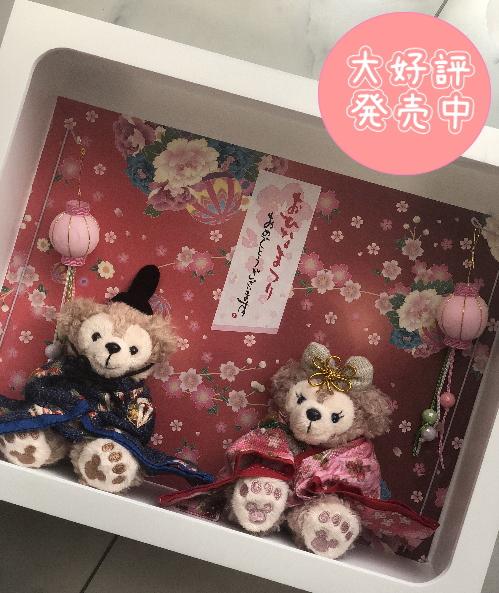 送料無料!☆☆雛人形☆ひなまつり☆ディズニーランド☆ダッフィー2015☆名いれ※当店オリジナル 2018 2017