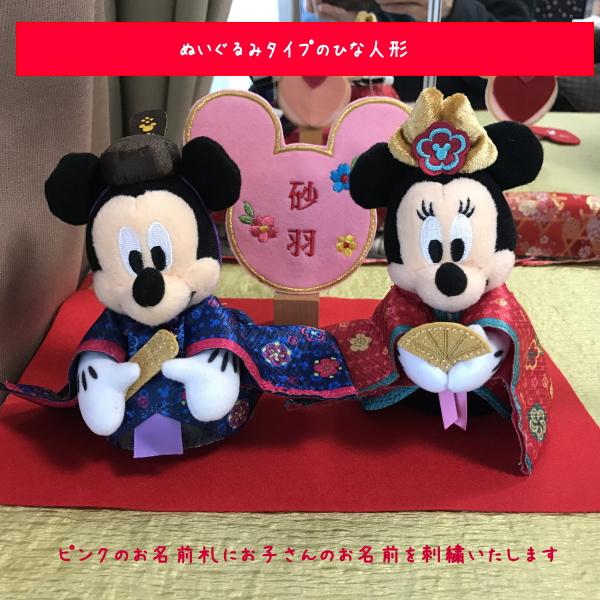 送料無料!☆☆雛人形☆ひなまつり☆ディズニーランド☆持ち運び袋付き2016☆ぬいぐるみバッチ ウェディング ウエルカムベア