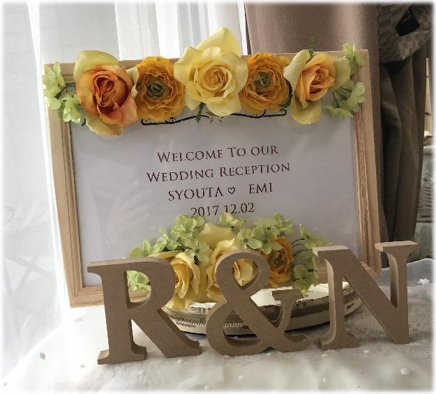 ウエディングにぴったりなイニシャル文字※高さ8.7cm程度☆ 結婚式 披露宴 ウェディング エントランス ウエルカムボード
