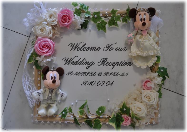 *Romantic Wedding*今だけ送料無料!清楚なプリザーブドフラワーホワイトピンクウエルカムボードミッキー&ミニー付