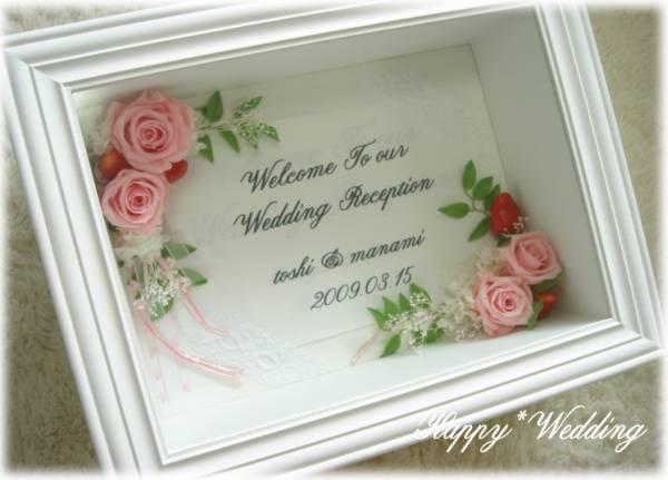 *Romantic Sweet*+*Weddingかわいいピンクウエルカムボード+*プリザーブドフラワー密封額で。ほこりも安心☆立体額