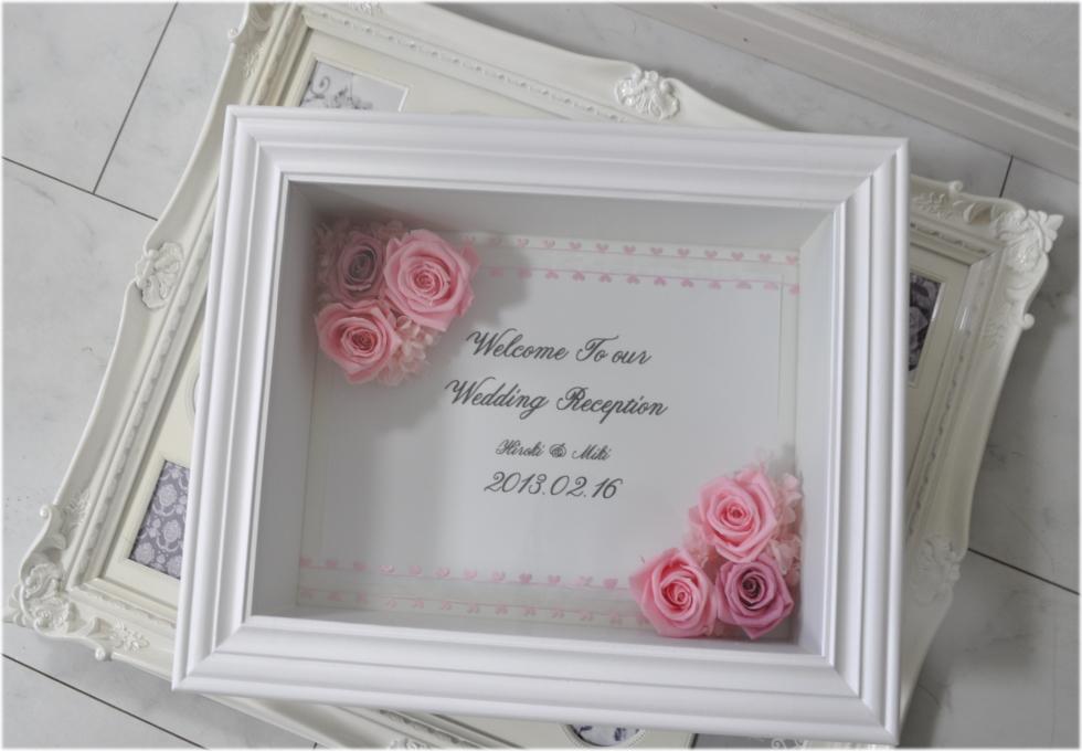 Sweet*+*Weddingかわいいピンクウエルカムボード+*プリザーブドフラワー密封額で。ほこりも安心☆立体額