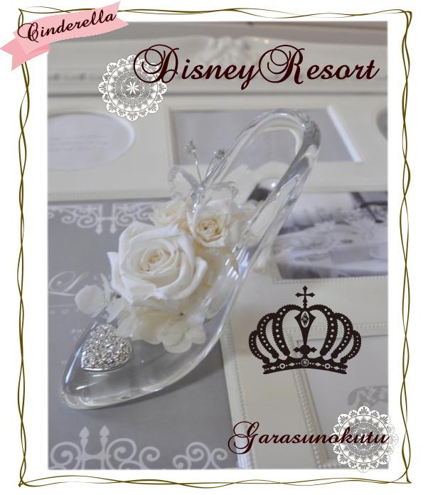 ディズニーランド限定 ガラスの靴 オリジナルデザイン