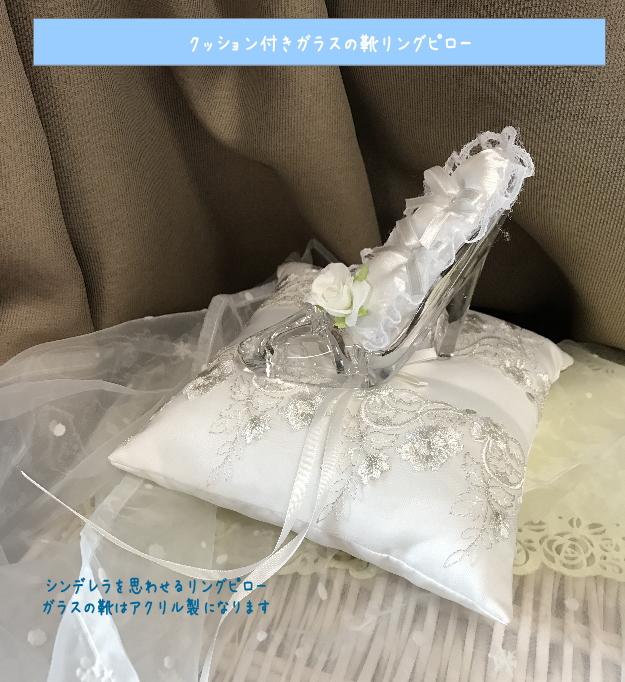 送料無料!シンデレラの靴☆リングピロー☆まさにお姫様☆まるでガラスの靴!!おとぎ話のワンシーンを再現☆プロポーズにいかが