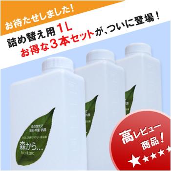 天然除菌消臭スプレー【森から・・詰め替え用(1L)3本セット】【送料無料】
