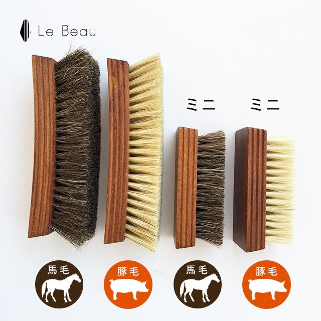 Le Beau 馬毛ブラシ(ブラウン)<メール便不可>