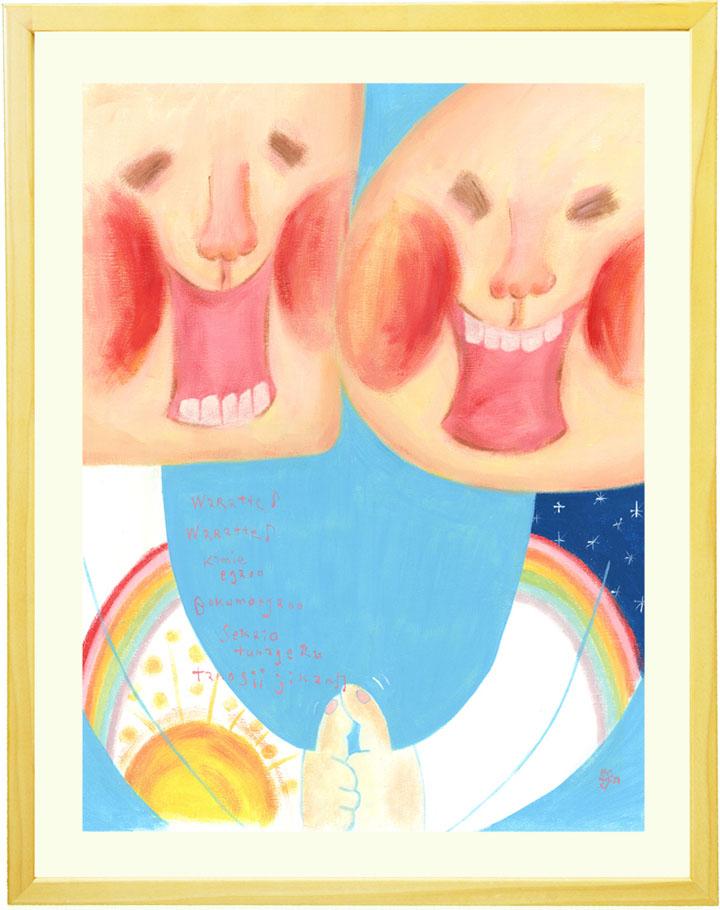 インテリア リビング 笑顔 楽しい絵 元気が出る絵画 KAIGA 面白い 【あす楽対応】 元気 絵画 病院 ナチュラル 店舗 アート「笑って♪」■Mサイズ・ポエム付■玄関 部屋に飾る絵画