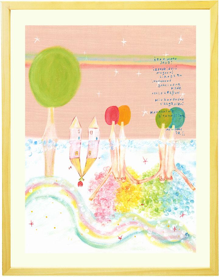 癒しの絵画アート 北欧「色とりどりの世界」■額入りMプラスサイズ■ 玄関に飾る絵画 リビングに飾る 壁掛け インテリア 部屋 かわいい絵画 ナチュラル ピンク 春の絵画 北欧 アートポスター アートフレーム おしゃれ 素敵 幸せ 額絵 ピンク カフェに飾る絵 癒される