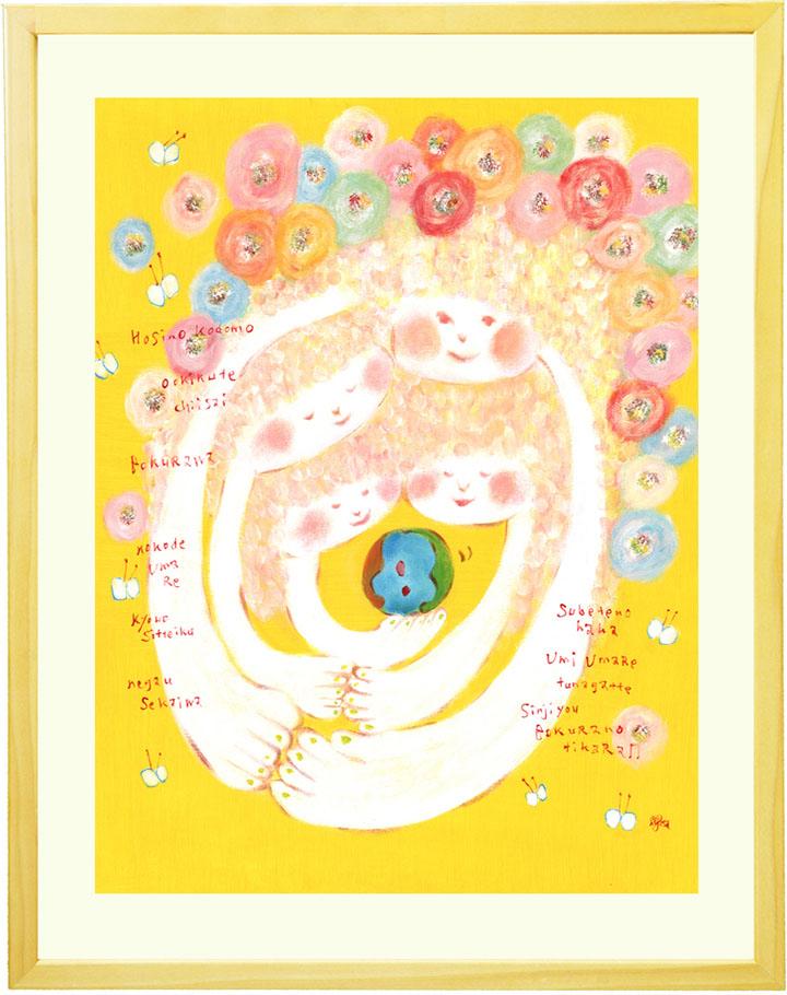 絵画 インテリア アート「星のこども」■Lサイズ・ポエム付■ 黄色の絵画 額入り 玄関 壁掛け リビングに飾る絵 部屋 店舗 事務所 花 アートポスター 額付き 明るい絵画 家族の絵 風水 癒し 優しい絵画 壁飾り メルヘン ナチュラル 壁 絵通販 パステル 和み 暖かい