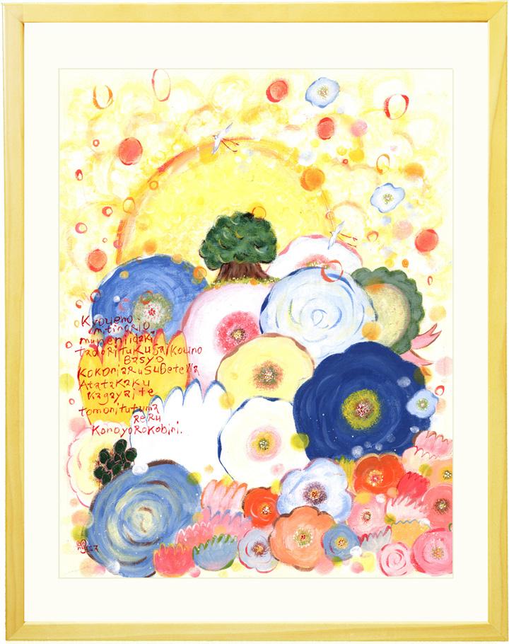 絵画 インテリア 希望 感謝 祝福 「喜びに包まれて」■Lサイズ・ポエム■絵画 インテリア おしゃれな絵画 部屋に飾る絵 花 アートポスター 額付き 額入り 壁掛けアート やさしい絵 花束 リビング トイレ 癒しの絵