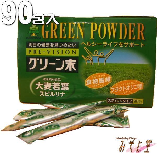 湧永製薬 プレビジョン グリーン末 306g(3.4g×90包) 粉末(食物繊維)加工食品 大麦若葉 抹茶 ポリデキストロース フラクトオリゴ糖 スピルリナ セルロース