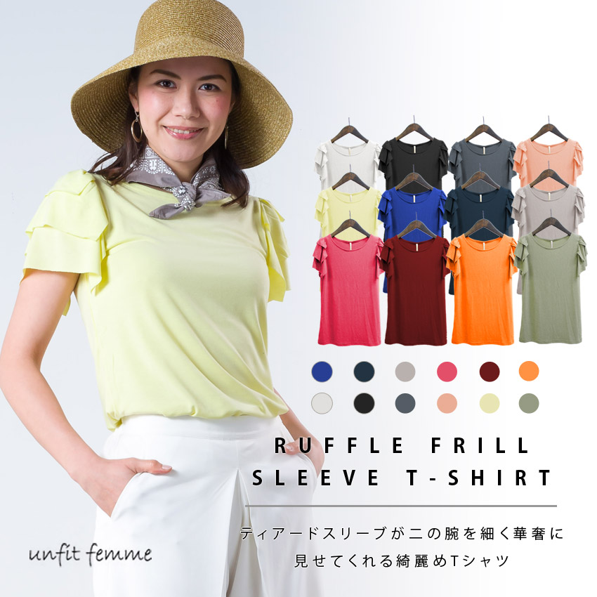 One sleeve ruffle frill t-shirt, girly times up F (one size fits all ), 8 colors ladies clione silhouette tops race short sleeve T shirt