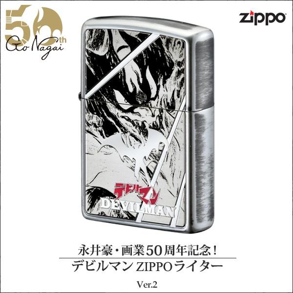 永井豪・画業50周年記念!デビルマンZIPPOライター[ver.2] /ジッポー/#200ケース/銀メッキ・イブシ