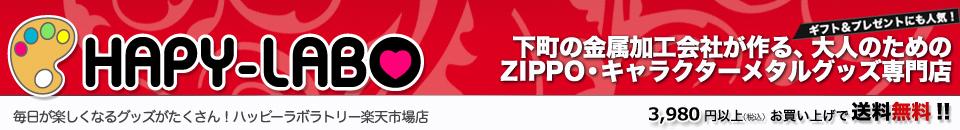 ハッピーラボラトリー楽天市場店:下町の金属加工会社が作る、大人のZIPPO・キャラメタルグッズ専門店