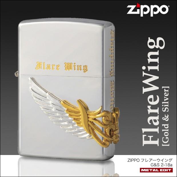 ZIPPO フレアーウイング G&S 2-18a 羽/炎/おしゃれ/サイドメタル/金ゴールド/銀シルバー/200番ケース