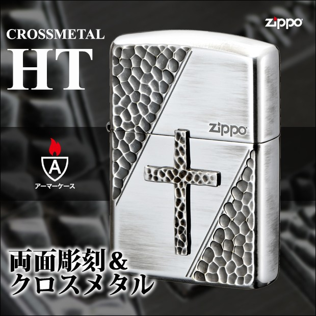 ZIPPO クロスメタル HT /十字架/彫刻/両面加工/銀イブシ/アーマーケース