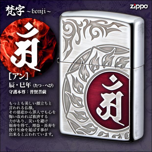 ZIPPO 梵字 アン(十二支:辰年、巳年) /御守/銀/赤/ユーズド加工/200番ケース