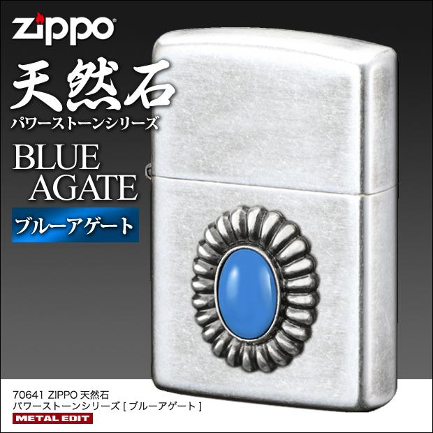 ZIPPO パワーストーン ブルーアゲート /青めのう/天然石/思考力を高める/銀シルバー/ネイティブ風/メタル/ジッポーライター200番