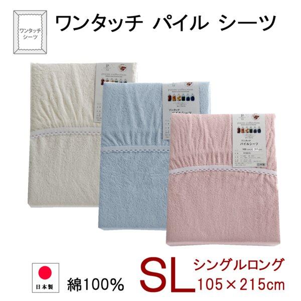 全周ゴムで簡単装着 ワンタッチシーツ シングルロング 綿 新発売 敷布団 パイル タオル地 布団 日本製 無地 上品 ふとん 綿パイル地 綿100%