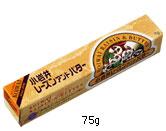 バターとレーズンをブレンドしたほどよい甘さのバター アウトレットセール 特集 小岩井 格安激安 レーズンアンドバター 75g 5個入り