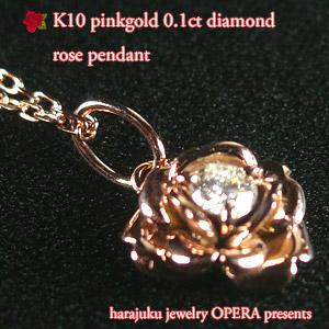 K10 ピンクゴールド ホワイトゴールド イエローゴールド 天然ダイヤモンド 一粒石 ローズ ペンダント ネックレス 【送料無料】 まるで雨上がりの朝、大粒の雫を抱えたバラ。 by 原宿ジュエリーオペラ