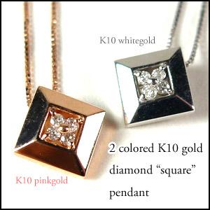 光を受けて、なお輝く天然ダイアモンド。都会的なセンスでデコルテを彩る。【送料無料】 K10 ピンクゴールド ホワイトゴールド 天然ダイヤモンド スタイリッシュ スクエア ペンダント ネックレス by 原宿ジュエリーオペラ