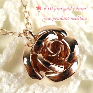 リッチなゴールド素材の端正で大きめなバラが最高です。【送料無料】 K10 ピンクゴールド シングル ローズ ノーブル ペンダント ネックレス by 原宿ジュエリーオペラ