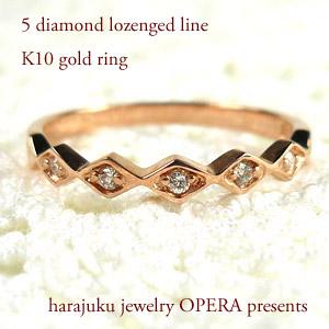 K10 ピンクゴールド ・ ホワイトゴールド ・ イエローゴールド 天然ダイヤモンド ロザンガ ライン スタッキング リング 【送料無料】 ダイアモンドラインで輝きを指先にプラスする。 by 原宿ジュエリーオペラ