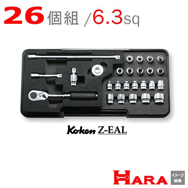 【 送料無料 】 Koken コーケン 1/4 6.3 Z-EAL ミリフルセット P2285Z | 工具セット ソケットレンチセット ラチェット セット レンチセットdiy ガレージ キット