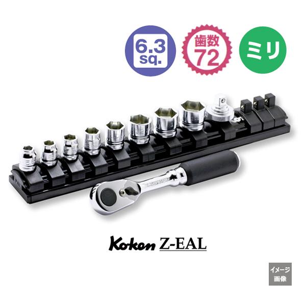 【メール便 送料無料 】 Koken コーケン 1/4 6.3 Z-EAL ミリエントリーセット 2285ZE | 工具セット ソケットレンチセット ラチェット セット レンチセットdiy ガレージ キット