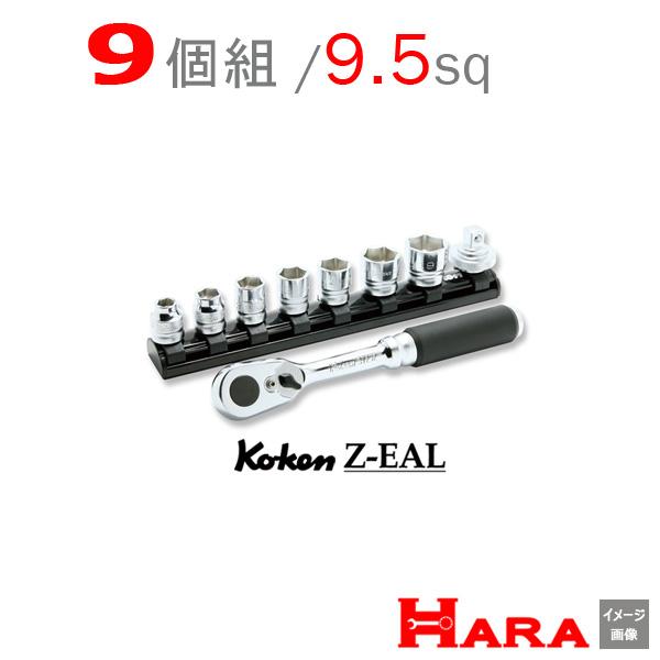 【 メール便 送料無料 】 Koken コーケン 3/8 9.5 Z-EAL エントリーセット 3285ZE | 工具セット ソケットレンチセット ラチェット セット レンチセットdiy ガレージ キット