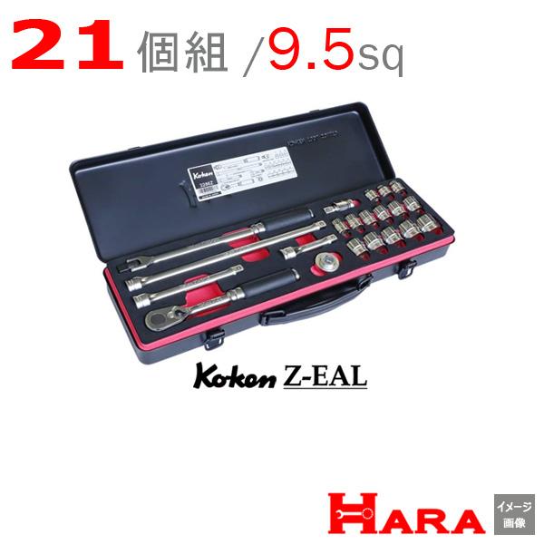 [送料無料][非売品-タオルプレゼント付] Koken コーケン 3/8 Z-EAL メタルケース入りソケットセット 3286Z | 工具セット ソケットレンチセット ラチェット セット レンチセットdiy ガレージ キット