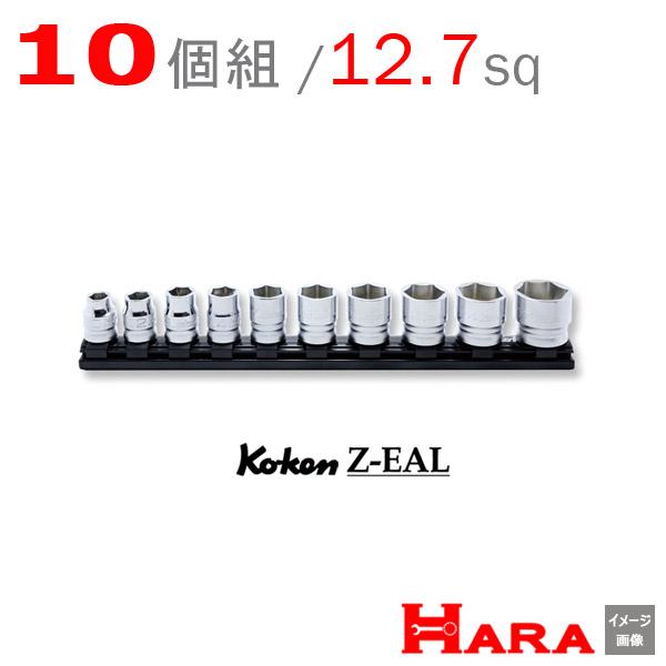 Koken コーケン 1/2 12.7 Z-EAL 6角 ソケットレンチ レールセット 10ヶ組 RS4400MZ/10 | ソケットレンチセット ソケット ソケットレンチ ソケットホルダ レンチセット