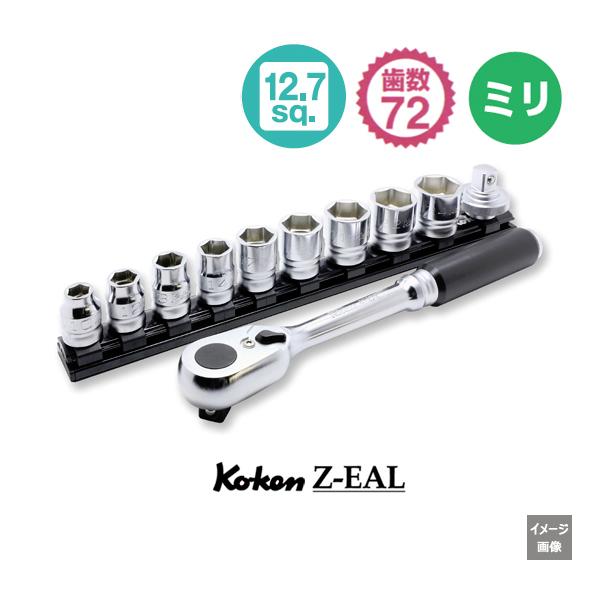 [メール便 送料無料 ] Koken コーケン 1/2SQ. 12.7 Z-EAL エントリーセット 4285ZE 11ケ組 | 工具セット ソケットレンチセット ラチェット セット レンチセットdiy ガレージ キット