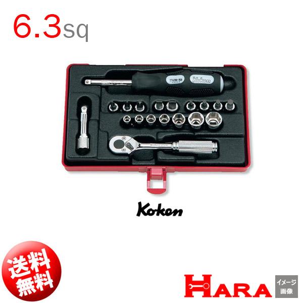 Koken コーケン 1/4 ソケットセット 2275 (19ケ組) | 工具セット ソケットレンチセット ラチェット セット レンチセットdiy ガレージ キット