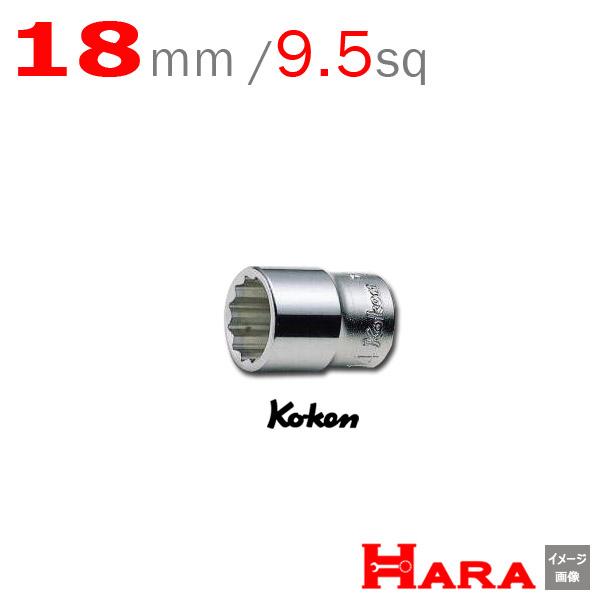 コーケン Koken Ko-ken 12角ショートソケット 3 ファクトリーアウトレット 8sp. 12角 ショートソケットレンチ 3405M-18 9.5 ソケットレンチ セット ラチェットレンチ ソケットアダプター ボックスレンチ ソケットラチェット 全国一律送料無料 スパナ ソケットホルダー ソケットセット ラチェットハンドル ソケットアダプタ