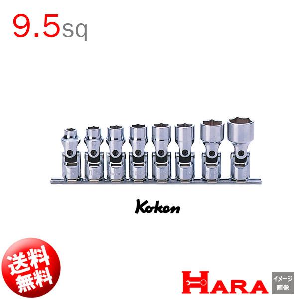 【メール便 送料無料】コーケン Koken Ko-ken 3/8 9.5 ユニバーサル ソケットレンチセット RS3440M/8 | ソケットレンチセット ソケット ソケットレンチ ソケットホルダ レンチセット