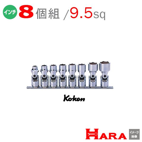 【メール便 送料無料】コーケン Koken Ko-ken 3/8 9.5 ユニバーサル ソケットレンチセット RS3440A/8 インチ | ソケットレンチセット ソケット ソケットレンチ ソケットホルダ レンチセット ハーレー工具