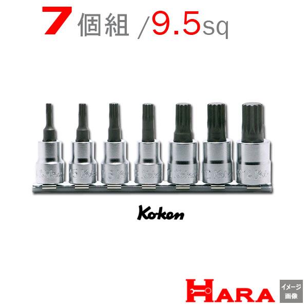 コーケン Koken Ko-ken 3/8sp. 3重4角ソケットレンチセット RS3020/7-L50 | トリプルスクエアビット トリプルスクエアレンチ トリプルスクエアソケット スプラインビット ヘッドボルト XZN 自動車工具 欧州車 エンジン